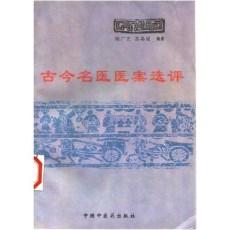 古今名医医案选评_陶广正 高春媛编著_1997年