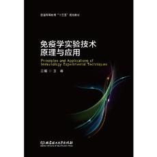 免疫学实验技术原理与应用_王睿主编_2019年