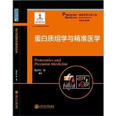 蛋白质组学与精准医学 精准医学基础系列_钱小红编著_2017年