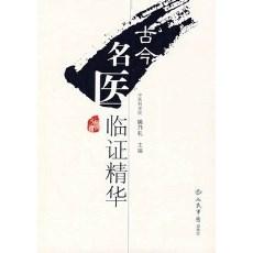 古今名医临证精华_姚乃礼主编_2007年