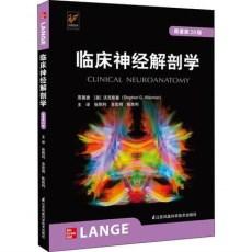 临床神经解剖学 原著第28版_(美)沃克斯曼著 张刚利主译_2019年(彩图)