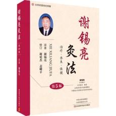 谢锡亮灸法 第5版_谢锡亮原著 谢延杰修订_2019年