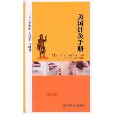 美国针灸手册_李永明,王守东,任晓艳主编_2014年