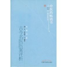 古今名医医案评析_陶广正 高春缘编著_2012年
