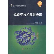 免疫学技术及其应用_曹雪涛主编_2016年