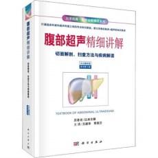腹部超声精细讲解 切面解剖、扫描方法与疾病解读(原书第3版)_王建华主译_2018年(彩图)