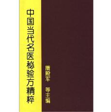 中国当代名医秘验方精粹_隋殿军主编_1992年