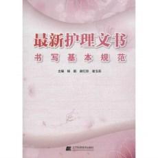 最新护理文书书写基本规范_杨靓,谢红珍,谢玉茹主编_2017年
