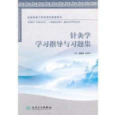 针灸学学习指导与习题集_梁繁荣 赵吉品主编_2012年