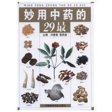 妙用中药的29最_冯春雷 曾英姿主编_2014年(彩图)