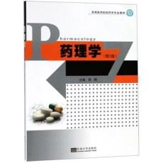 药理学 第2版_季晖主编_2019年