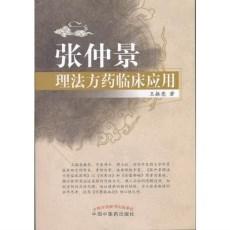 张仲景理法方药临床应用_王振亮著_2018年