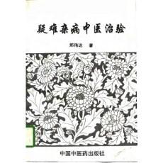 疑难杂病中医治验_郑伟达著_1996年