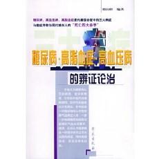 糖尿病·高脂血症·高血压病的辨证论治_刘山雁编著_2004年