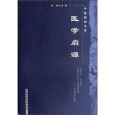 医学启源 中医经典文库_(金)张元素著 郑洪新校注_2007年
