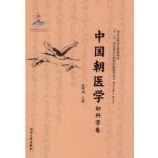 中国朝医学 妇科学卷_金顺福主编_2015年