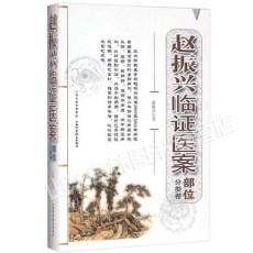 赵振兴临证医案  部位分类卷_赵振兴著 石壄,李源校订_2016年