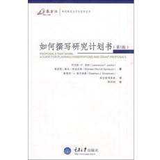 如何撰写研究计划书 第5版_朱光明主译_2009年