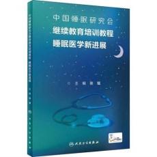 中国睡眠研究会继续教育培训教程 睡眠医学新进展_张斌主编_2018年