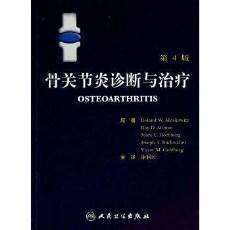 骨关节炎诊断与治疗  第4版_谢利民主译_2008年