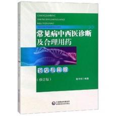 常见病中西医诊断及合理用药 药店专用版(修订版)_张守明编著_2016年