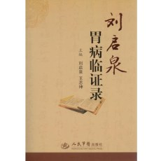 刘启泉胃病临证录_刘启泉 王志坤著_2013年