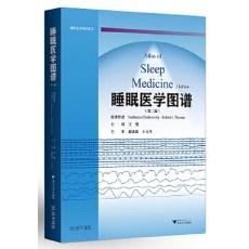 睡眠医学图谱  国际医学研究前沿  第2版_王赞主译_2018年