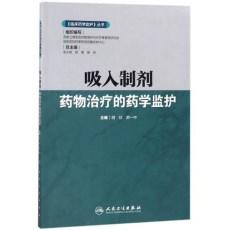 吸入制剂药物治疗的药学监护 临床药学监护丛书_胡欣主编_2019年